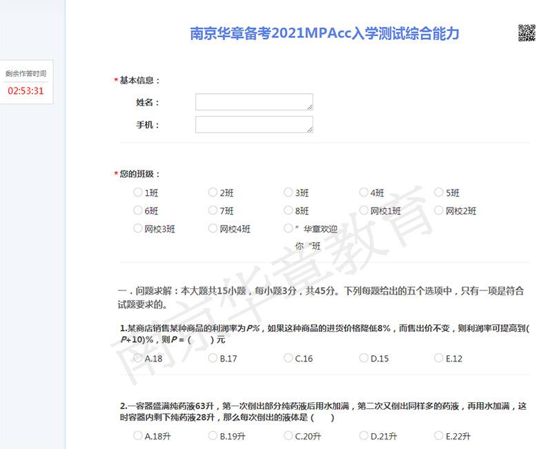 mpacc入学测试综合.jpg
