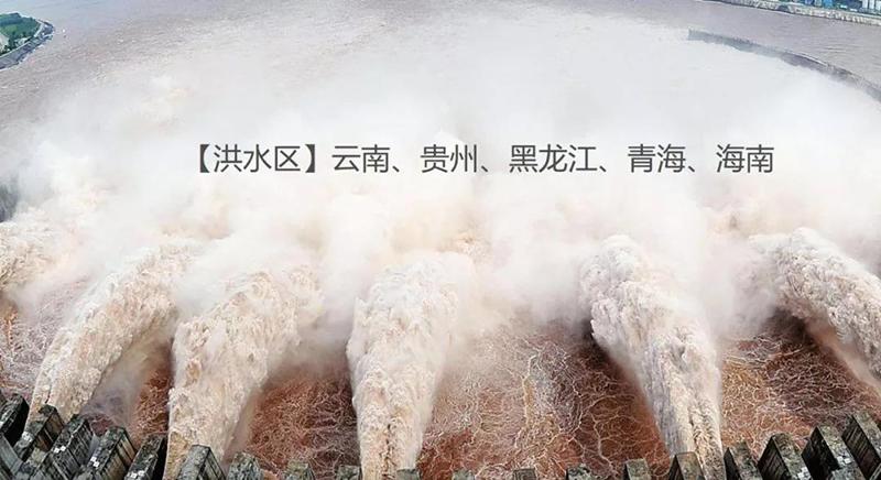 洪水区.jpg