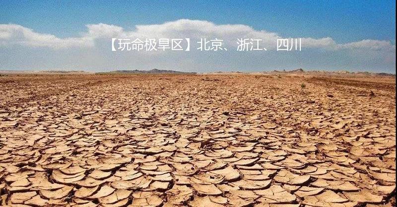 玩命极旱区.jpg