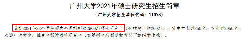 /uploads/image/2020/12/02/广州大学.png