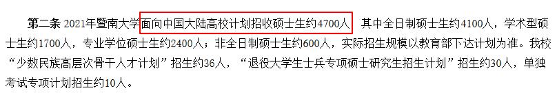 /uploads/image/2020/12/02/暨南大学.png