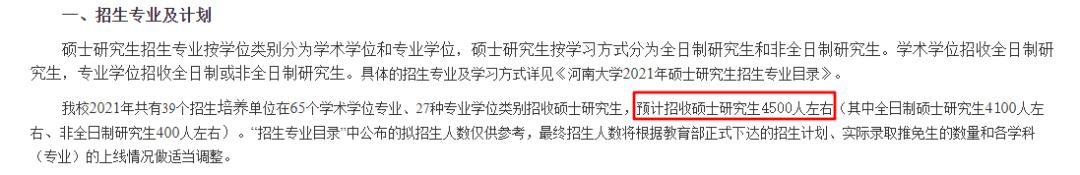 /uploads/image/2020/12/02/河南大学.png