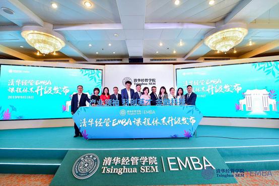 清华经管EMBA课程体系升级.png