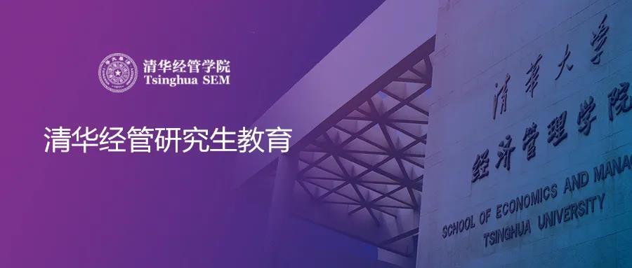 清华EMBA项目.jpg