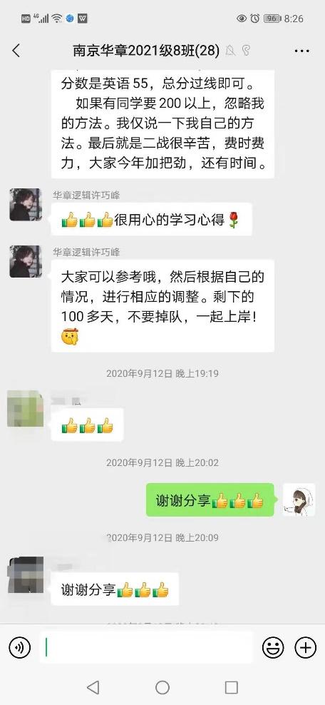 南京华章学员分享1.png