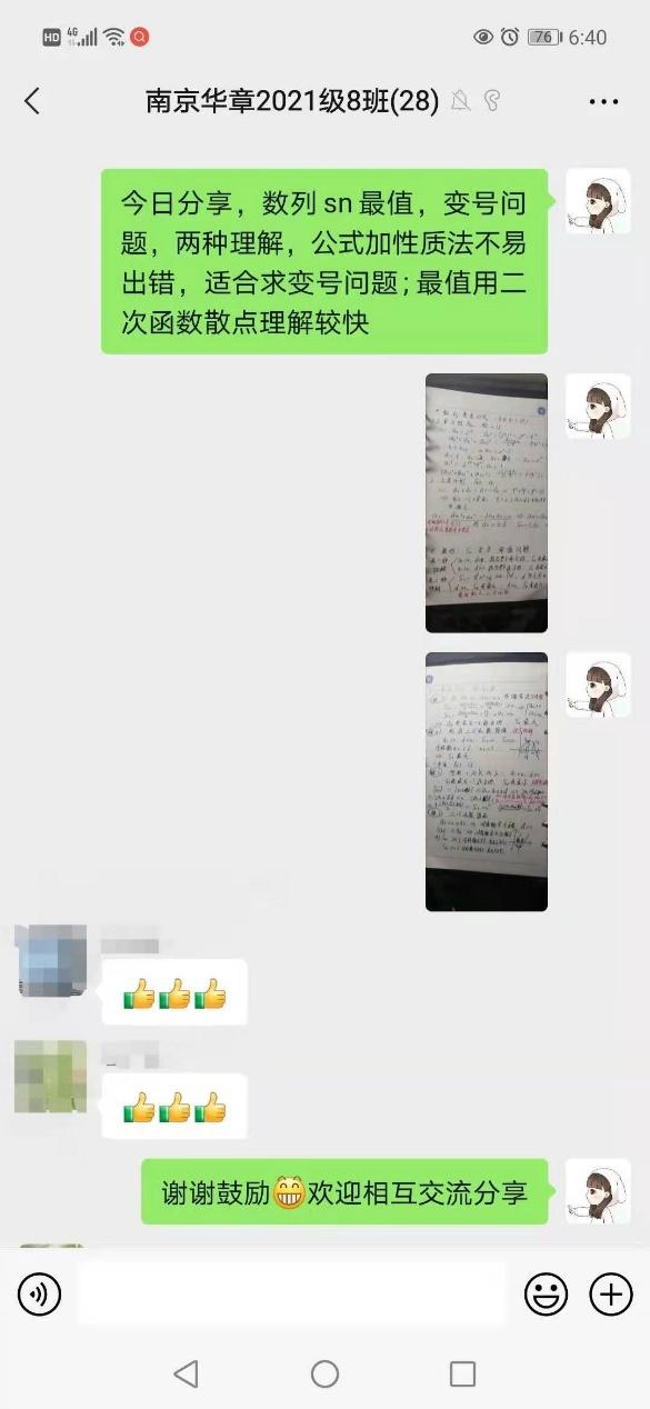 南京华章学员分享2.png