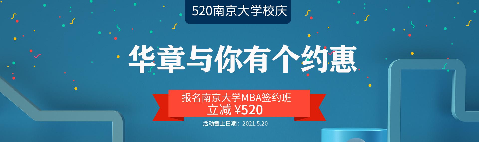 /uploads/image/2021/05/18/520南大校庆.jpg