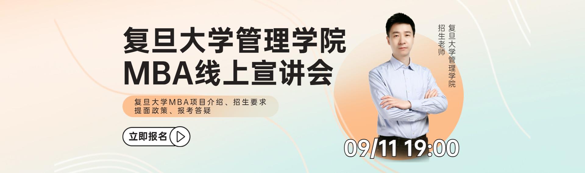 /uploads/image/2021/09/08/复旦宣讲.jpg